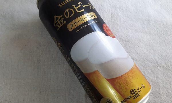サントリー金のビール