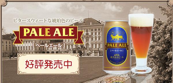 gingakougen-pale ale