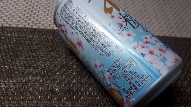 クリアアサヒ「桜の宴 2021年版」の外見(オリジナル写真)