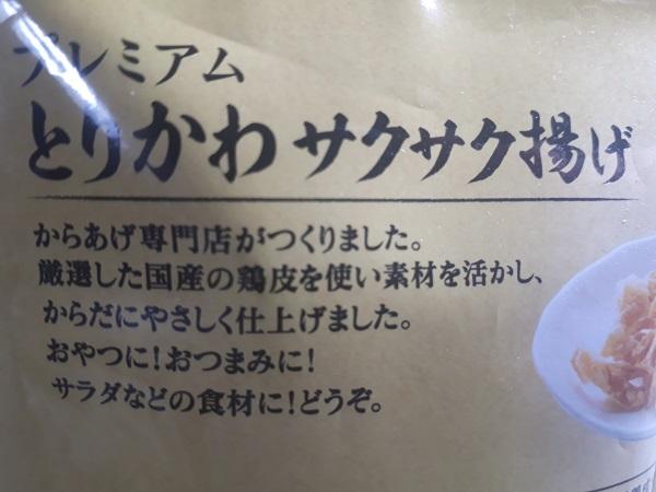 torikawasakusakuage