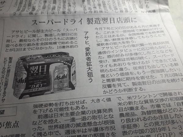 kobe-newspaper