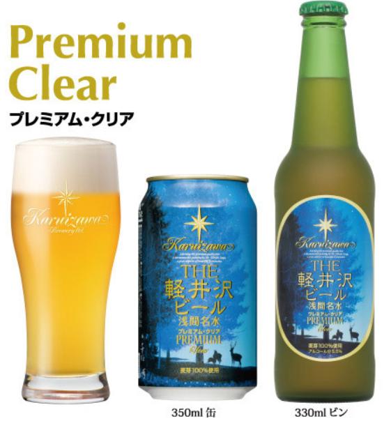 軽井沢ビールPremium clear