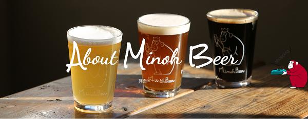 箕面ビールのイメージ
