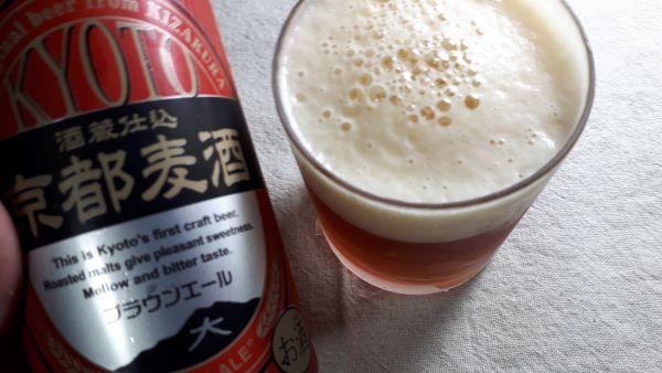 京都麦酒ブラウンエールを注いだところ
