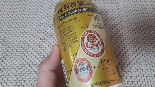 復刻特製エビスの缶の裏のデザイン