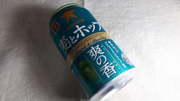 サッポロ「麦とホップ 爽の香(そうのかおり)」の缶が横たわっている