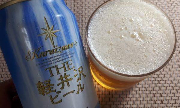 THE 軽井沢ビール「清涼飛泉 プレミアム」を注いだところ