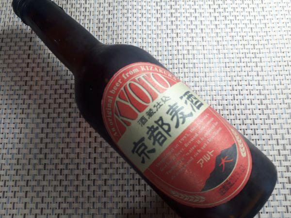 京都麦酒 アルトの瓶が横たわっている