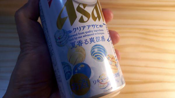 【2020年】クリアアサヒ夏限定「夏日和」を飲むところ(オリジナル写真)