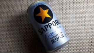 「サッポロ生ビール黒ラベル エクストラブリュー」の外見