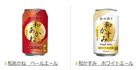 和の彩ビールのイメージ