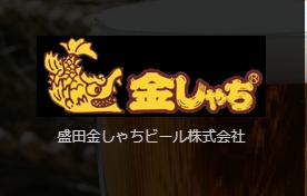 金しゃちビールのイメージ