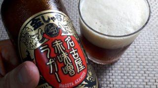金しゃちビール「名古屋赤味噌ラガー」を注いだ