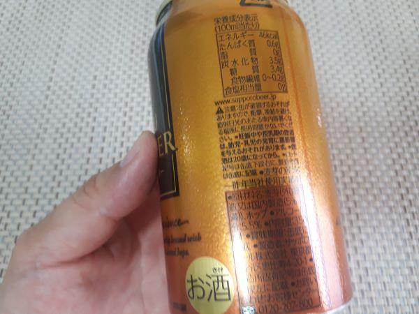 エビスマイスターの缶の裏面