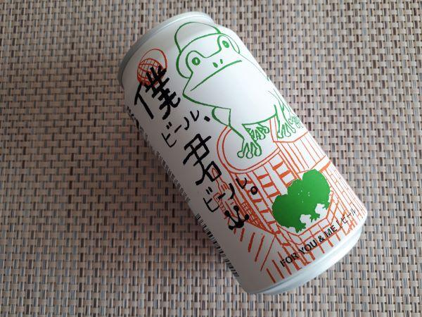 僕ビール、君ビール。の缶