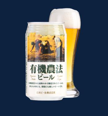 有機農法ビールのイメージ