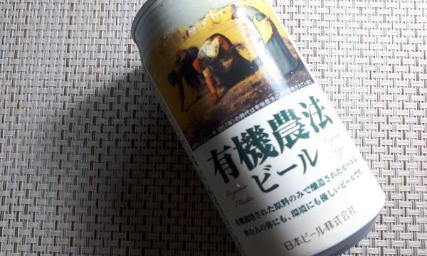 有機農法ビールの外見