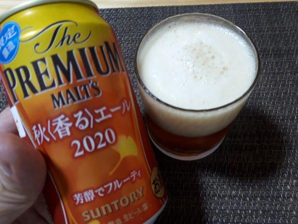 サントリー「ザ・プレミアム・モルツ 秋〈香る〉エール」2020年版を飲むところ(オリジナル写真)