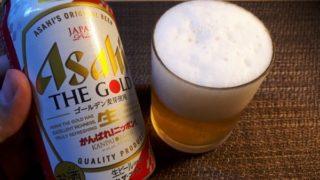 アサヒ「THE GOLD (ザ・ゴールド)」を飲むところ(オリジナル写真)