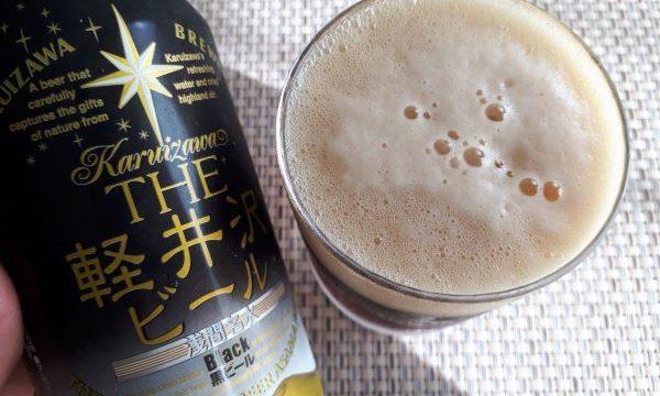 THE 軽井沢ビール 黒ビール(ブラック)を注いだ