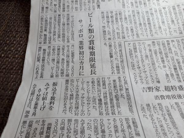 神戸新聞(2019.10.09)