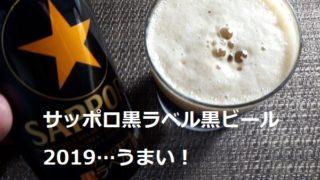 サッポロ黒ビールのイメージ