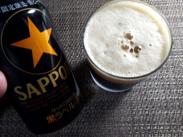サッポロ黒ビールを注いだ