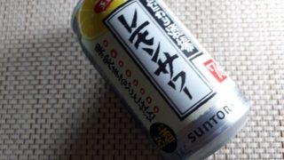 サントリー缶「こだわり酒場のレモンサワー」の外見