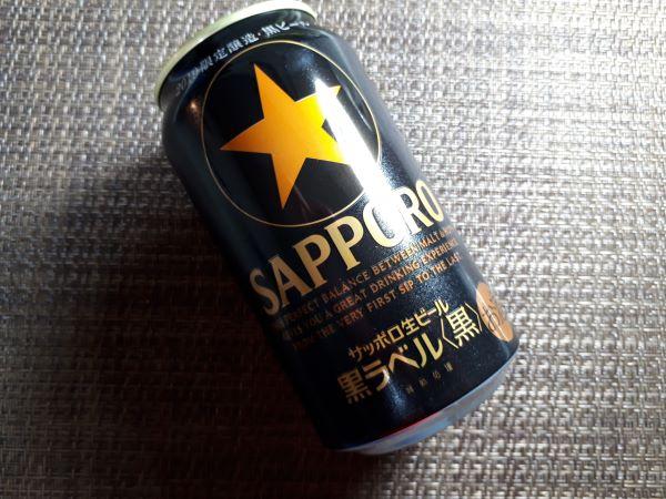 サッポロ黒ビールの外見