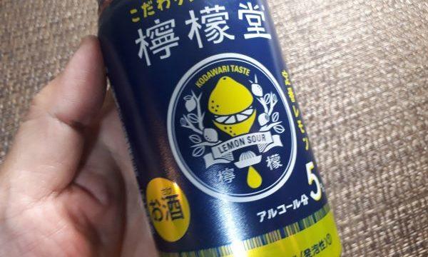 「檸檬堂(れもんどう)」の外見