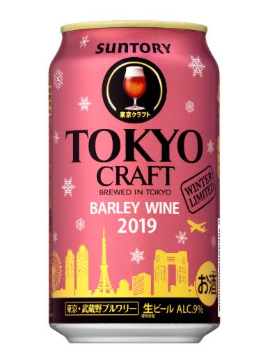 TOKYO CRAFT(東京クラフト)〈バーレイワイン〉のイメージ