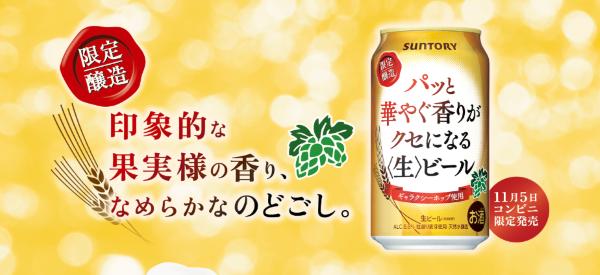 サントリー「パッと華やぐ香りがクセになる<生>ビール」のイメージ