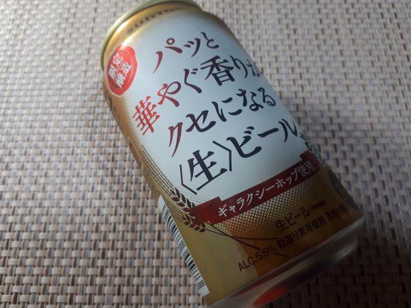 サントリー「パッと華やぐ香りがクセになる<生>ビール」の外見