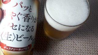 サントリー「パッと華やぐ香りがクセになる<生>ビール」を注いだ
