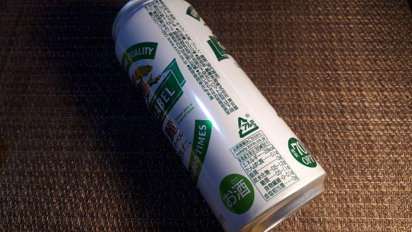 新「淡麗 グリーンラベル」の栄養成分表(オリジナル写真)