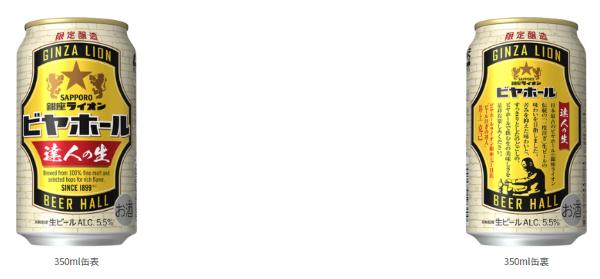 サッポロ「銀座ライオンビヤホール 達人の生」のイメージ