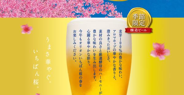 オリオンビール 季節限定「いちばん桜2020」のイメージ