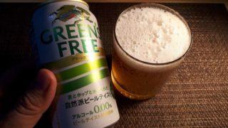 グリーンズフリーを飲むところ(オリジナル写真)