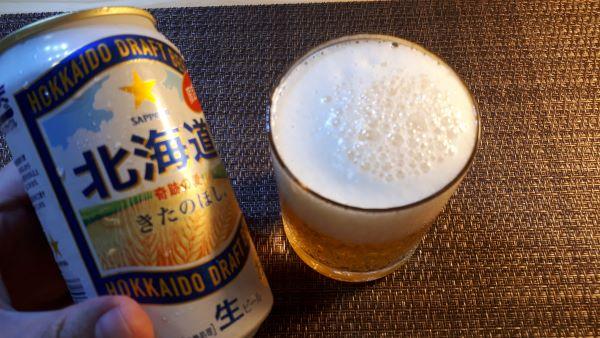サッポロ「北海道 奇跡の麦 きたのほし」を飲むところ(オリジナル写真)