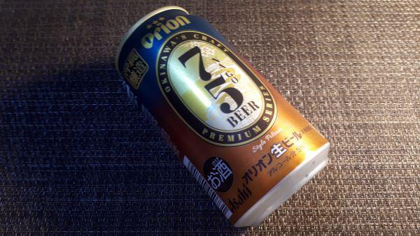 オリオンビール「75BEER」の外見(オリジナル写真)