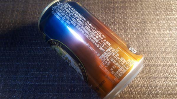 オリオンビール「75BEER」の外見裏(オリジナル写真)