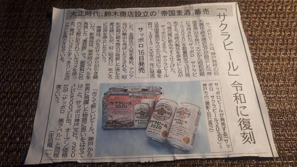 神戸新聞の記事(オリジナル写真)