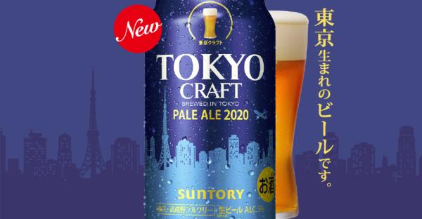 サントリー「TOKYO CRAFT(東京クラフト)PALE ALE 2020」のイメージ