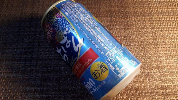 オリオンビール「夏いちばん」の外見(オリジナル写真)