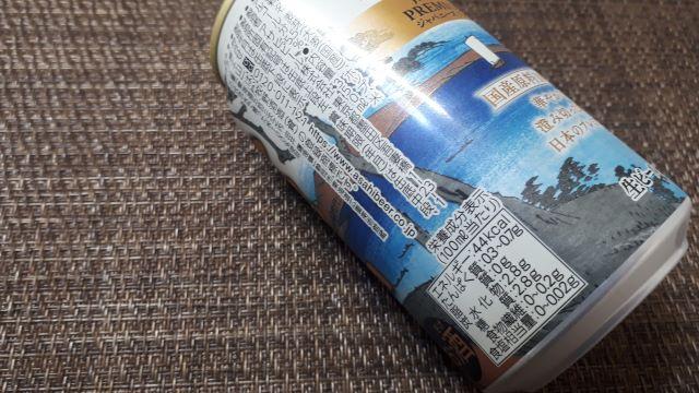 【2021年版】イオングループ限定 アサヒ「富士山」の外見(オリジナル写真)