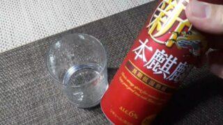 キリン「新 本麒麟」を飲む(オリジナル写真)