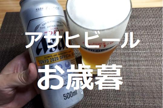 アサヒビール(オリジナル写真)