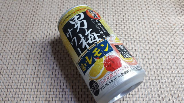 サッポロ「男梅サワー 追いレモン」の外見(オリジナル写真)