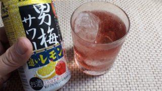 サッポロ「男梅サワー 追いレモン」を飲むところ(オリジナル写真)
