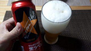 サッポロ生ビール黒ラベル エクストラモルトを飲むところ(オリジナル写真)